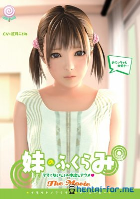 Imouto nofukurami The Movie / Swelling of the sister