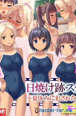 Suntan Sukumizu JK R*pe ~3 Schoolgirls On XXX Summer Vacation~ (Motion Comic Version)