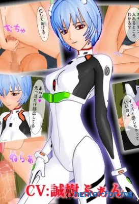Seduction of Perverse Rei