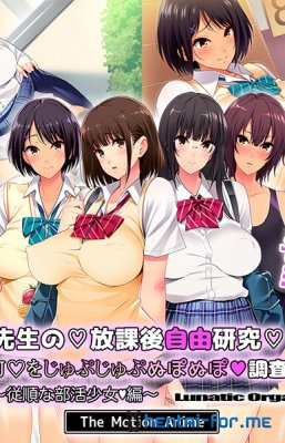 Kouchou Sensei no Houkago Jiyuu Kenkyuu Kyonyuu JK o Jupujupu Nuponupo Chousachuu ~Juujun na Bukatsu Shoujo Hen~ The Motion Anime