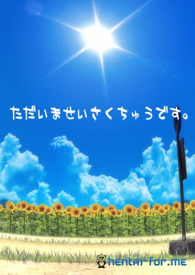Takarasagashi no Natsuyasumi Part 2